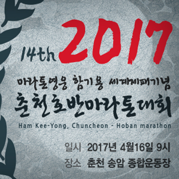 제13회 춘천호반마라톤