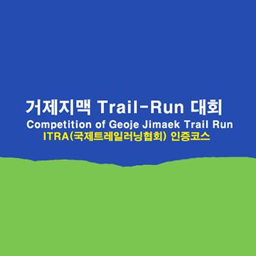 제 5회 거제지맥 Trail-Run 대회