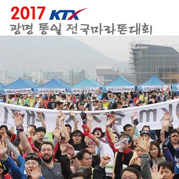 2017 KTX 광명역 통일 전국마라톤