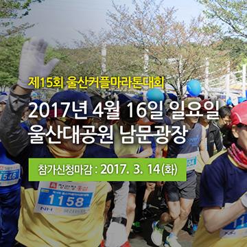 제15회 울산커플마라톤