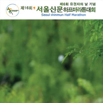 제16회 서울신문하프마라톤