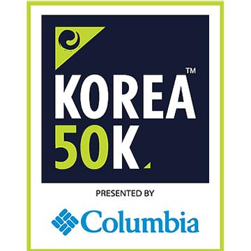 제3회 코리아 50K 국제 트레일러닝 대회