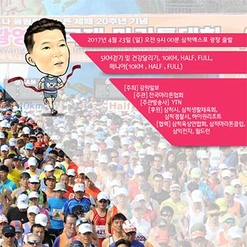 제23회 삼척 황영조 국제 마라톤