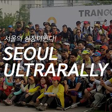 서울.경기환종주 211km울트라트레일