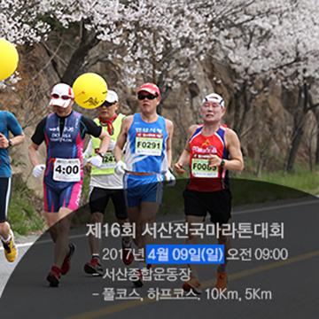 제16회 서산전국마라톤