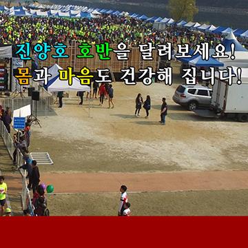 2017 진주남강마라톤