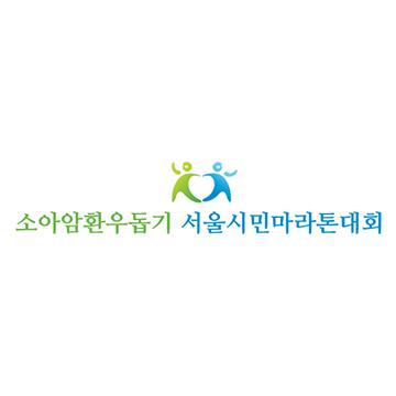 소아암어린이돕기 제14회 서울시민마라톤