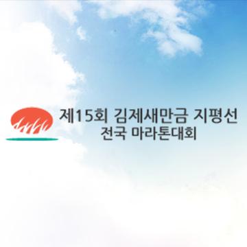 제16회 김제새만금 지평선 전국마라톤