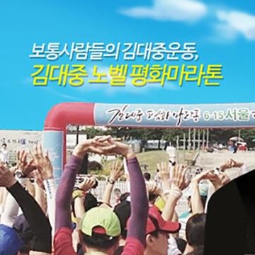 2017 제5회 김대중 노벨평화 마라톤