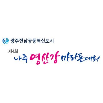 제4회 나주영산강마라톤