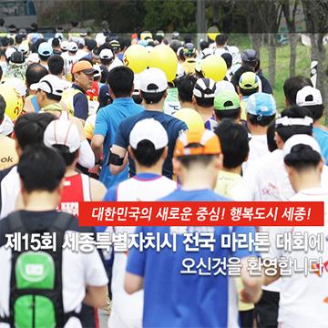 제15회 세종특별자치시 복사꽃 전국마라톤대회
