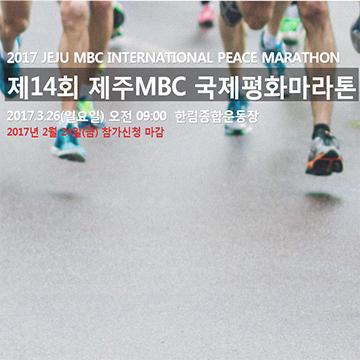 2017 제주MBC 국제평화마라톤