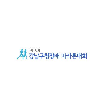 제10회 강남구청장배마라톤
