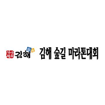2017 김해숲길마라톤