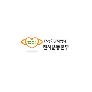2017천사데이기념 제14회 천사마라톤