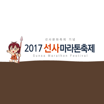 2017 선사마라톤축제