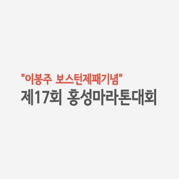 이봉주 보스턴제패기념 제17회 홍성마라톤