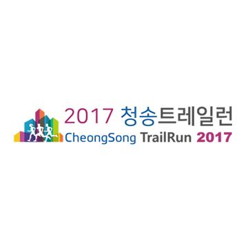 2017 청송트레일런