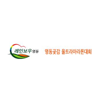 제11회 영동곶감울트라마라톤