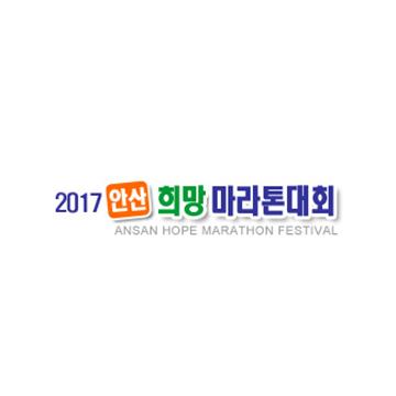 2017 안산희망마라톤