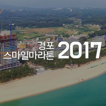 제3회 강릉경포스마일마라톤대회