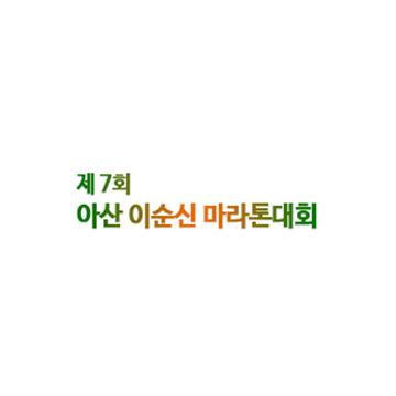 제7회 아산이순신마라톤