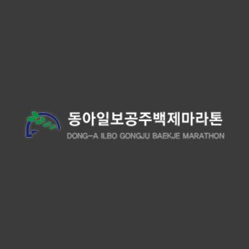 동아일보 2017 공주백제마라톤