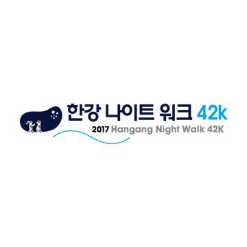 2017 한강나이트워크 42K