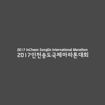 2017 인천송도국제마라톤