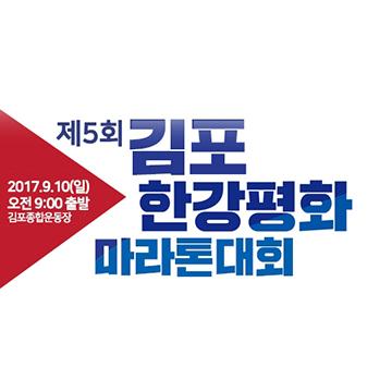 제5회 김포한강평화마라톤