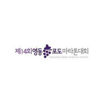 제14회 영동포도전국마라톤
