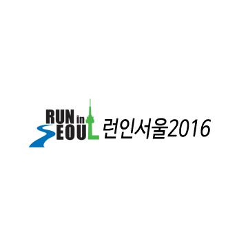 런인서울마라톤 (Run In Seoul)