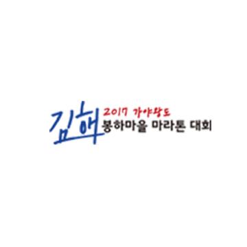 2017 가야왕도김해 봉하마을마라톤