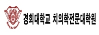경희대학교치의학대학원