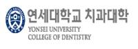 연세대학교치의학대학원