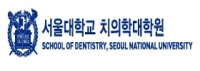 서울대학교치의학대학원